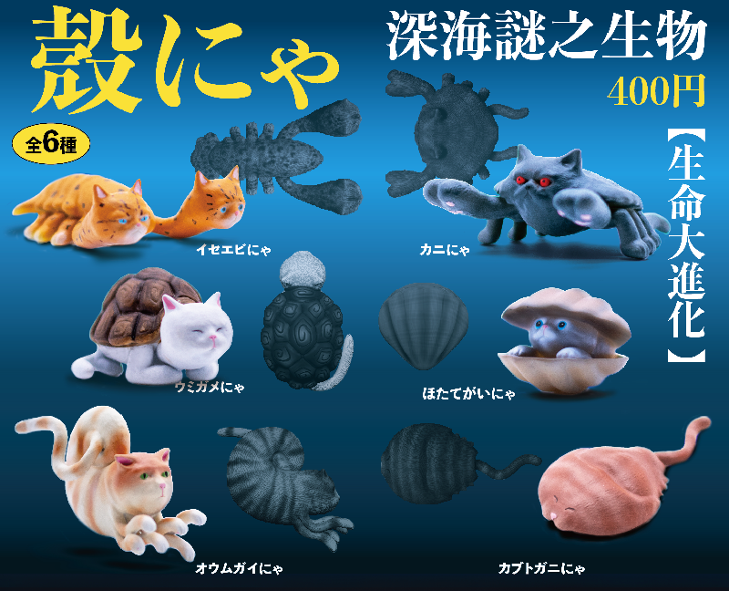 CP0700B - Shell Cats - Complete Set