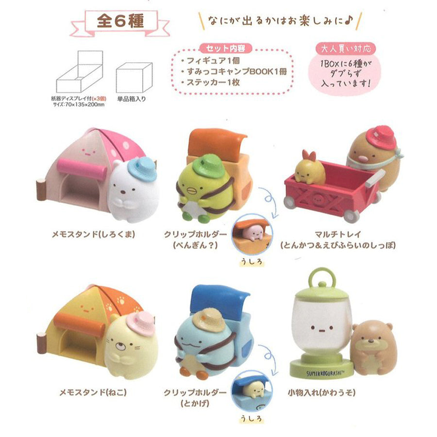 Sumikkogurashi - Kawauso to Sumikko Camp Mascot Collection