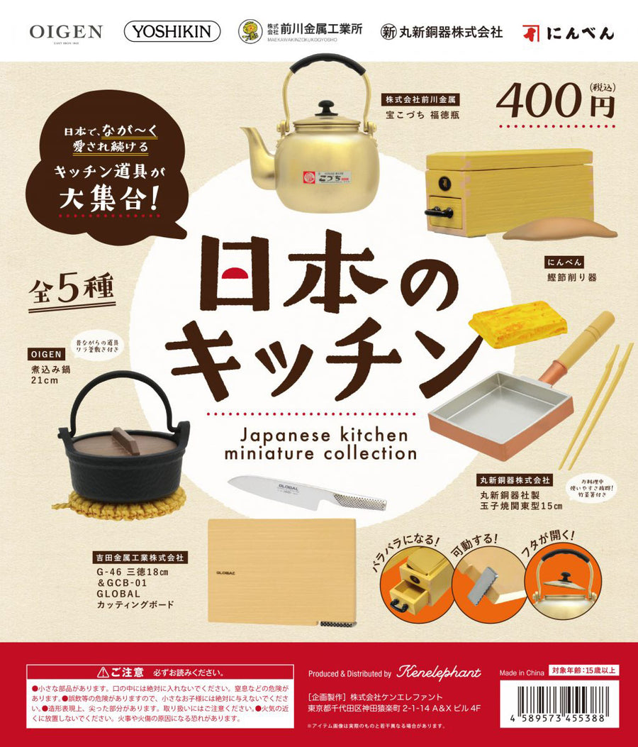 CP0365 Japanese kitchen miniature collection