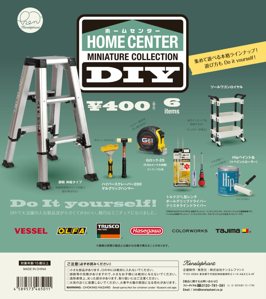 CP0761 HOME CENTER DIY Miniature Collection