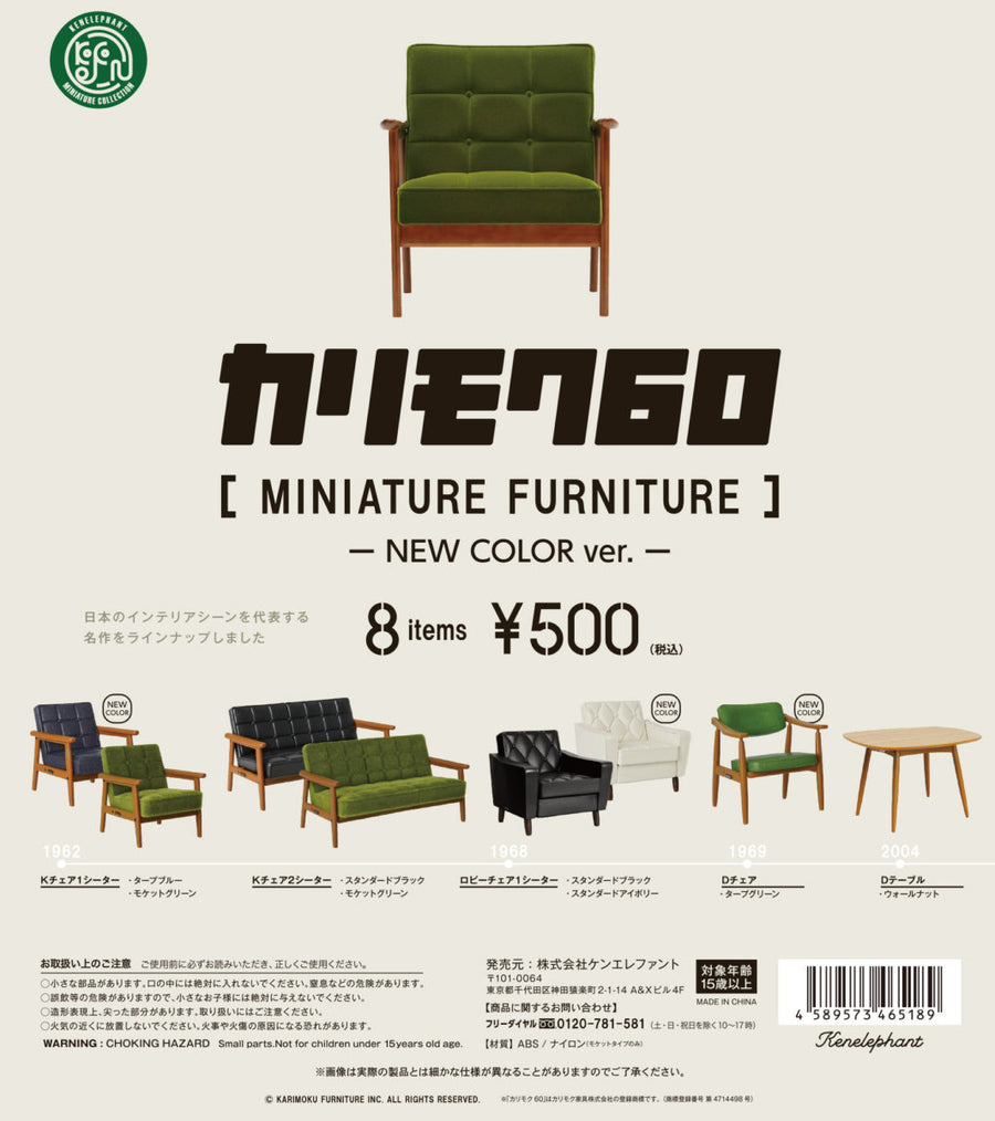 CP0753 Karimoku 60 MINIATURE FURNITURE New color ver