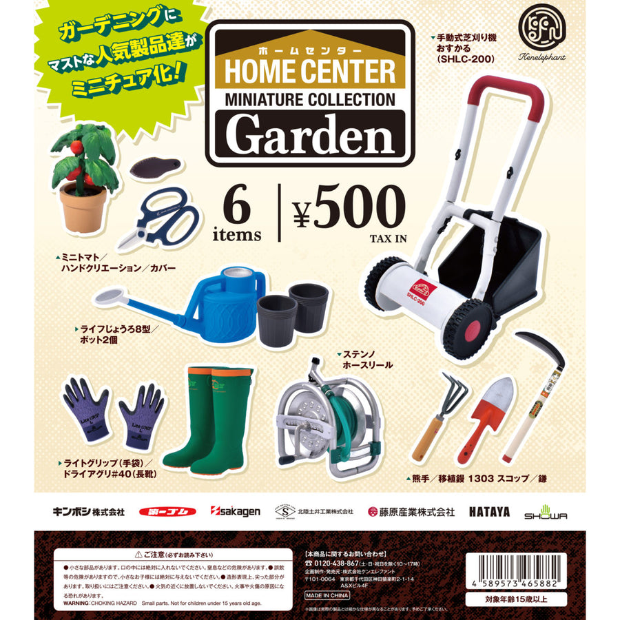 Kenelephant Miniature Collection (BOX) Home Center: Garden