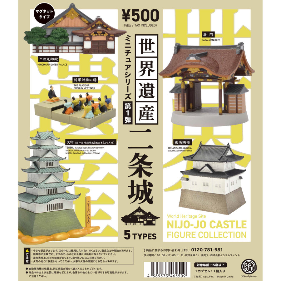 Kenelephant Nijo Castle / World Heritage Miniature Series Vol 1