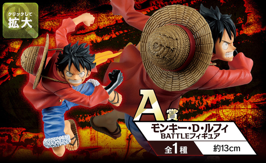 Ichiban KUJI : ONE PIECE - DYNAMISM OF HA