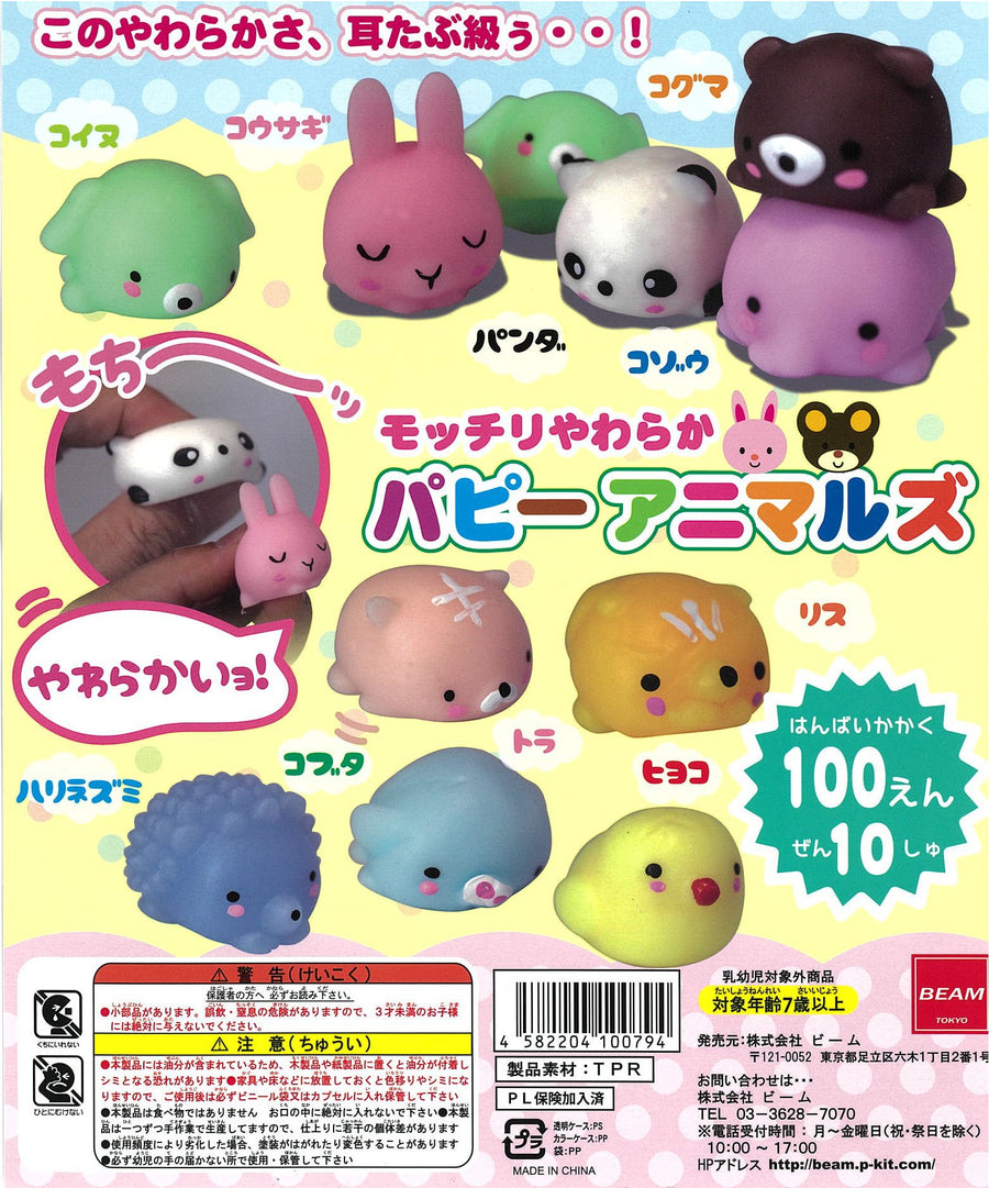CP0082 - Puppy Animal - Complete Set