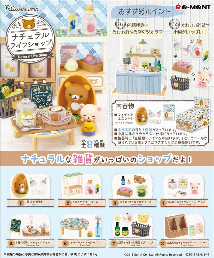 Rilakkuma - Natural Life Shop