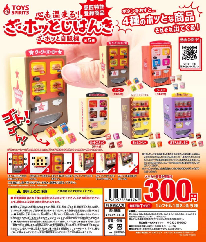 CP1175 Kokoro mo Atatamaru! The Hot Vending Machine