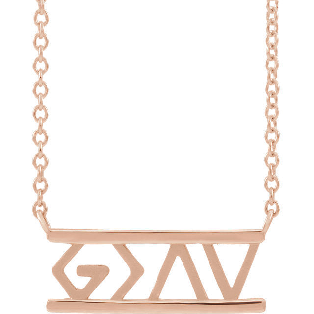 "14k Rose Gold ""God is Greater Than the Highs and Lows"" - Gold Biblical Necklace- Inspirational Jewelry - Wedding Gift"