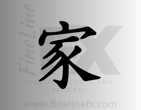 Chinese Family Symbol Vinyl Decal Sticker - FineLineFX