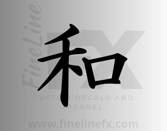 Chinese Peace And Harmony Character Vinyl Decal Sticker - FineLineFX