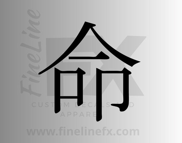 Chinese Symbol For Life Vinyl Decal Sticker - FineLineFX