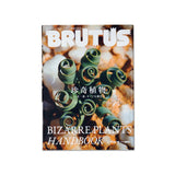 Brutus 'Bizarre Plants' Japan Import (Magazine)