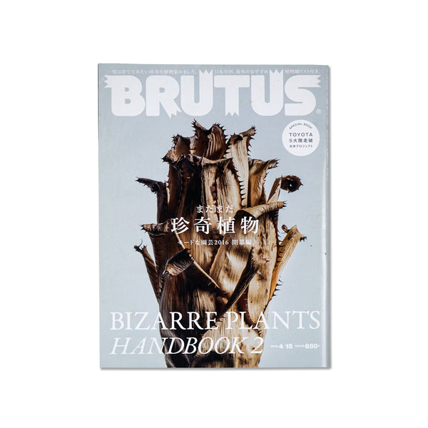 Brutus 'Bizarre Plants 2' Japan Import (Magazine)