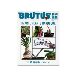 Brutus 'Bizarre Plants Handbook' Japan Import (Magazine)