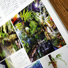 Load image into Gallery viewer, Brutus 'Bizarre Plants Handbook' Japan Import (Magazine)