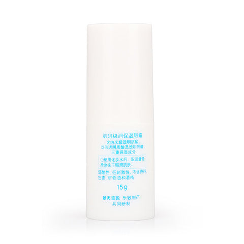 Hada Labo Super Hyaluronic Acid Moisturizing Eye Cream 15g