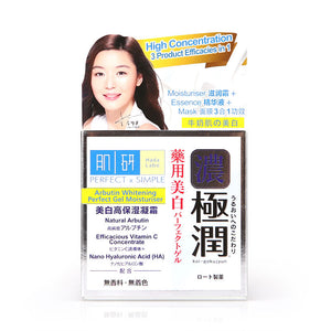 Hada Labo Whitening Perfect Gel Moisturizer 80g