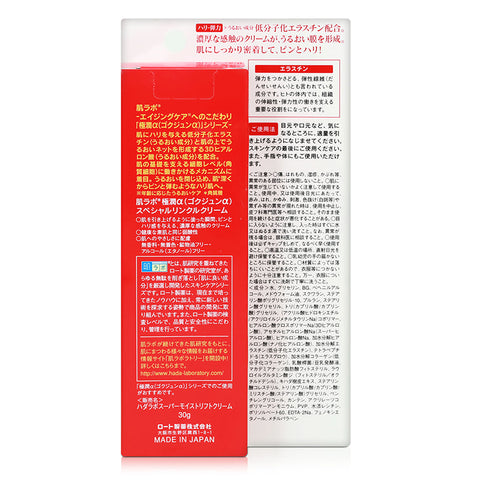 Hada Labo Anti-Wrinkle Care Cream 30g