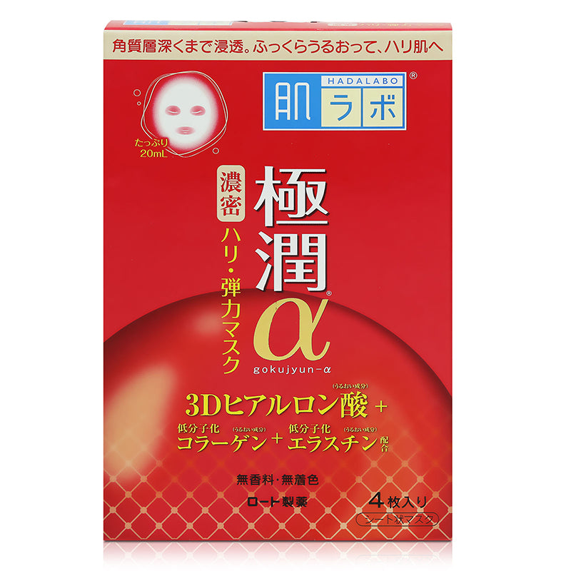 Hada Labo Lifting + Firming Mask (20ml x 4 sheets)