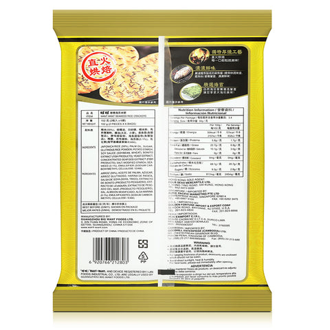 Want Want Seaweed Rice Crackers 102g