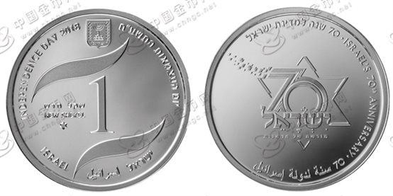 Israel issues independent 70th anniversary gold and silver commemorative coins