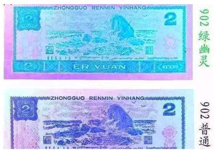 Identification method of the fourth set of RMB ordinary 2 yuan and 902 green ghost