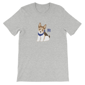 Chinese Year of the Dog - Short-Sleeve Men's T-Shirt