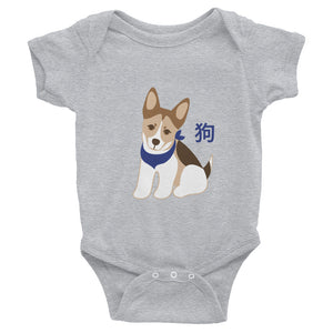 Chinese Year of the Dog - Infant Bodysuit / Onesie