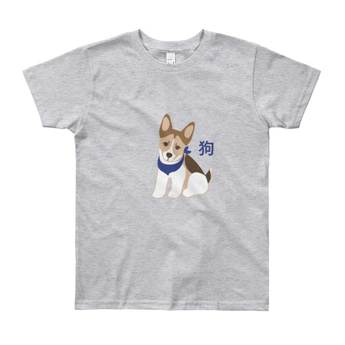 Chinese Year of the Dog - Youth Short Sleeve T-Shirt (8yrs - 12 yrs)