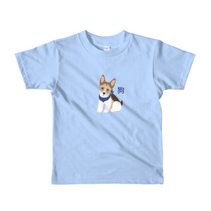 Chinese Year of the Dog - Short sleeve kids t-shirt (2yrs-6yrs)