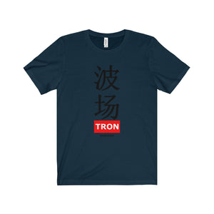 Year of Tron Supreme T-Shirt