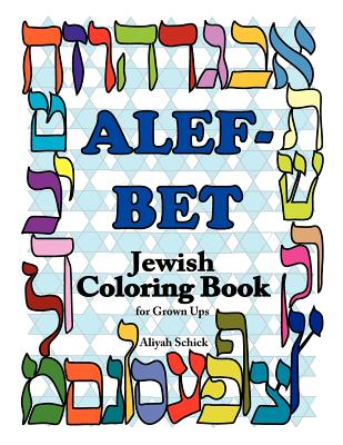 Alefbet Jewish Coloring Book for Grown Ups: Color for Stress Relaxation, Jewish Meditation, Spiritual Renewal, Shabbat Peace, and Healing