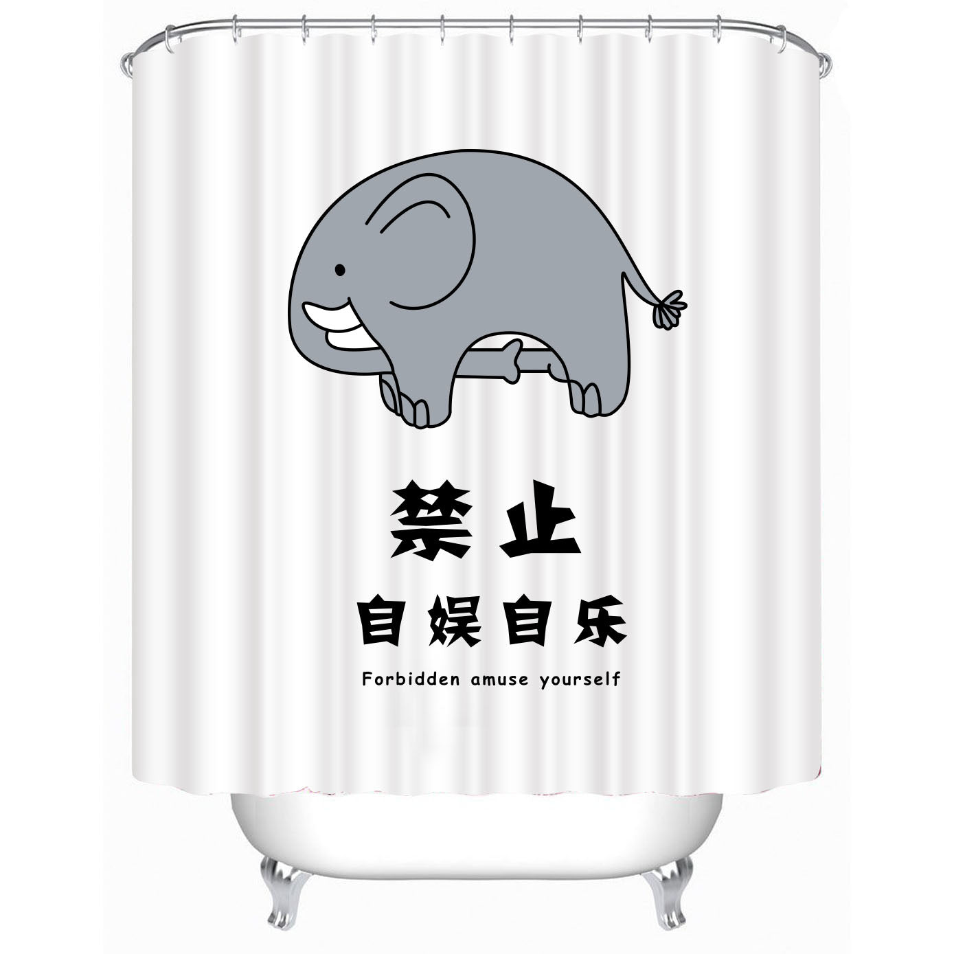 Forbidden Amuse Yourself Funny Elephant Shower Curtain | GoJeek
