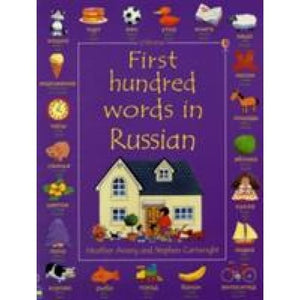 First 100 Words in Russian - Usborne Books