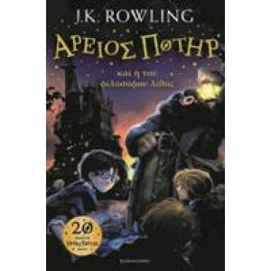 Harry Potter and the Philosophers Stone Ancient Greek - Bloomsbury Publishing