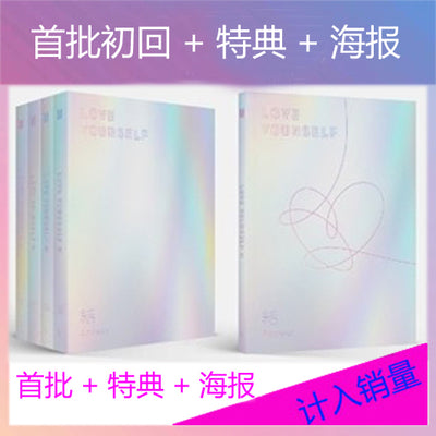 BTS LOVE YOURSELF Answer ALBUM