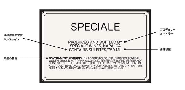 sample wine label reverse