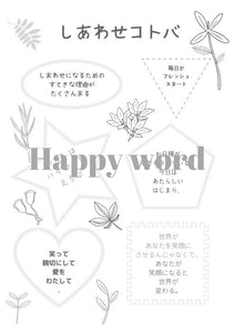 しあわせコトバ(Happy words in Japanese)