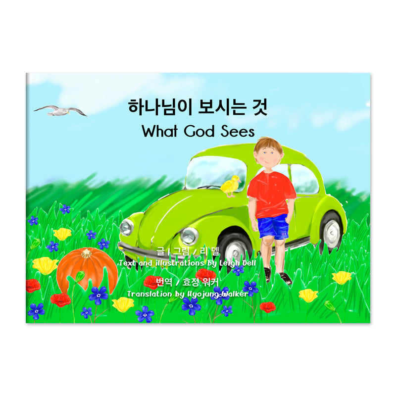 'What God Sees' (A Korean / English Graded Reader)