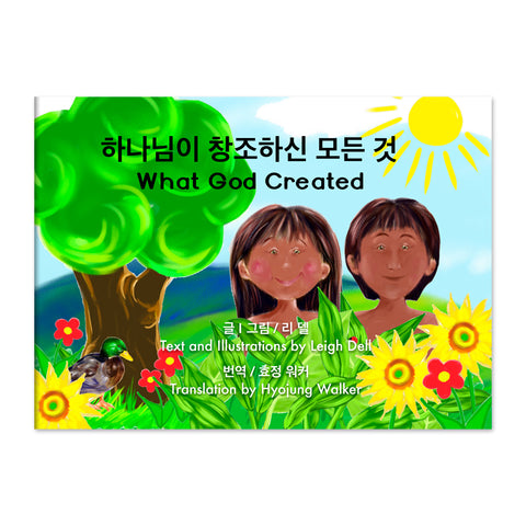 'What God Created' (A Korean / English Graded Reader)