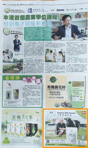 Newspaper Advertisement ~ Organic Milk Powder