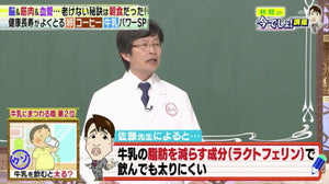 Health Facts For You (Japan TV) – (3) Doubts About Milk Drinking