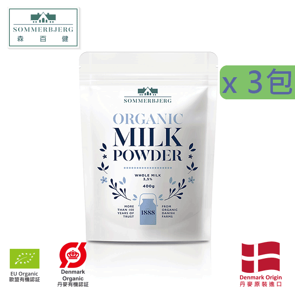 Sommerbjerg Organic Milk Powder 400g x 3pcs