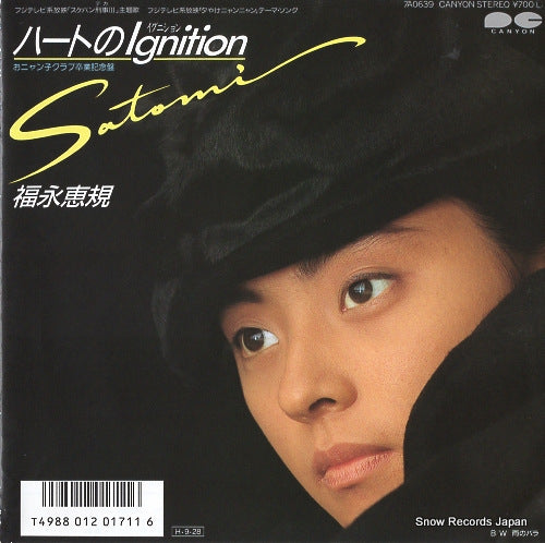 FUKUNAGA, SATOMI - heart no ignition - 7A0639 - Snow Records Japan