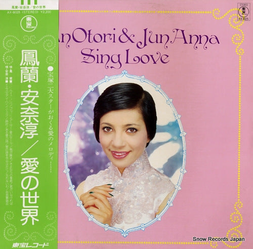OTORI, RAN, AND JUN ANNA - sing love - AX-8025 - Snow Records Japan