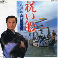 KADOWAKI, RIKUO - iwai bune - CWA-273 - Snow Records Japan