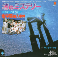 KATHY AND KAREN - evil under the sun - WTP-17419 - Snow Records Japan