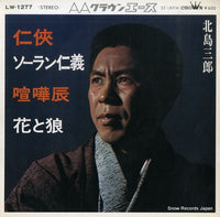 KITAJIMA, SABURO - ninkyo - LW-1277 - Snow Records Japan