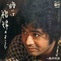 KUROSAWA, TOSHIO - tokiniwa shofu no youni - PK-101 - Snow Records Japan