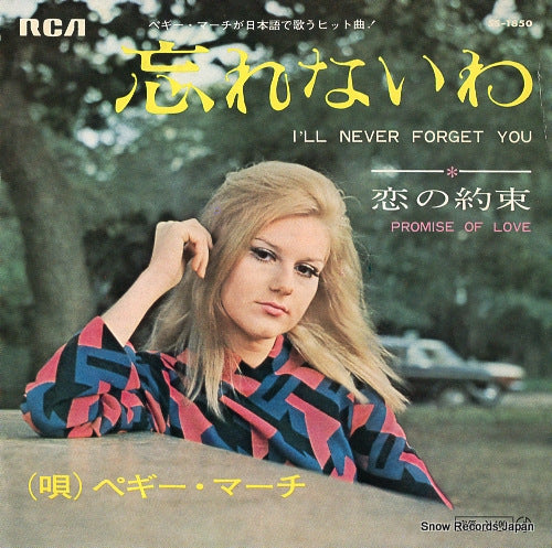 MARCH, PEGGY - i'll never forget you(wasurenaiwa) - SS-1850 - Snow Records Japan